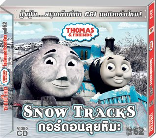 File:SnowTracks(TaiwaneseVCD).png