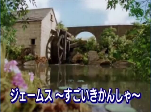 File:JamestheReallySplendidEngineAlternateJapaneseTitleCard.jpeg