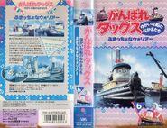 TUGS Japan 2