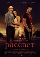 Breaking-dawn-foreign-poster77