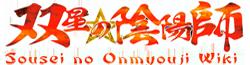 Wikia Sousei no Onmyouji