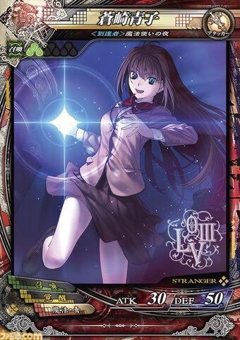 File:LoV III Aoko.jpg