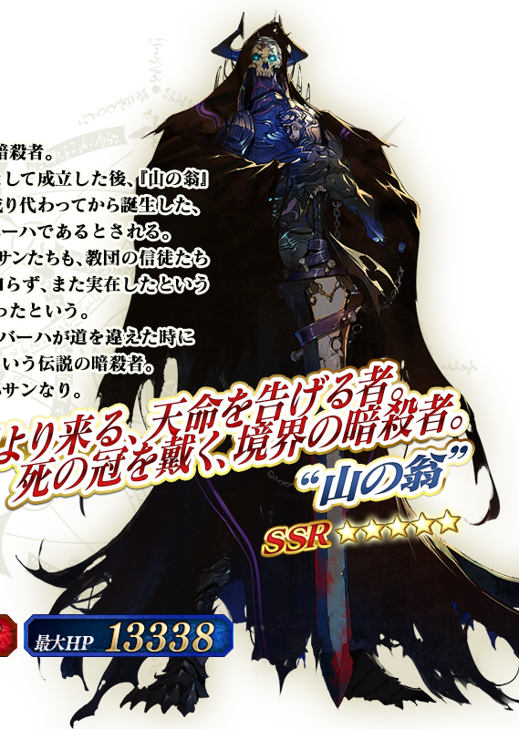 File:Old man of the mountain FGO.png