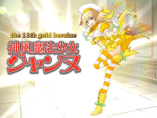 File:Back Alley Satsuki - Jeane 01.jpg