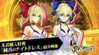 Fate新作アクション『Fate EXTELLA』 先着購入特典「純真のナイトドレス」紹介映像【ネロ・クラウディウス&アルトリア・ペンドラゴン】