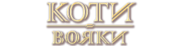 Вікі Коти-Вояки