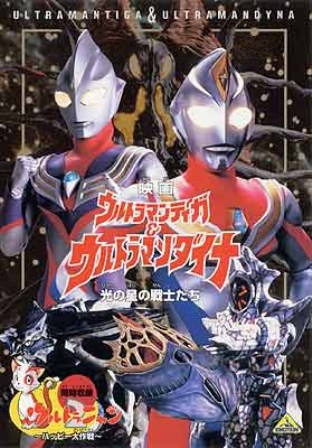Ultraman Tiga & Ultraman Dyna: Warriors of the Star of Light Subtitle Indonesia