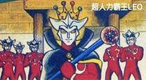 Leo Kingdom