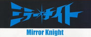 Mirror Knight logo