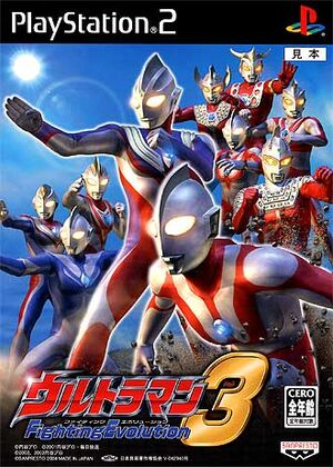 ウルトラマン Fighting Evolution 3