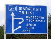784px-Street sign in Georgian and Latin alphabets