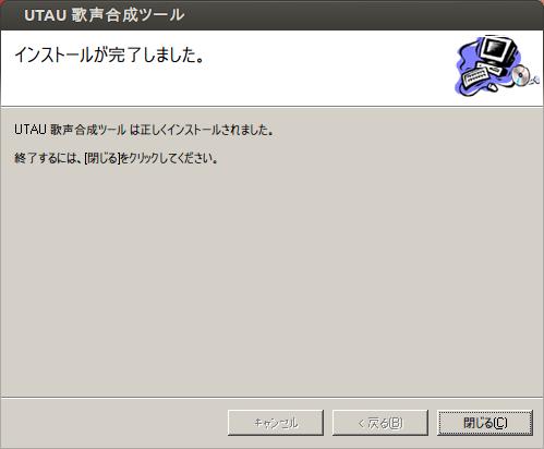 File:UTAU install5.png
