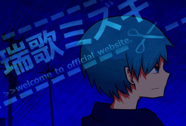 File:Zuigamizuki splash.jpg