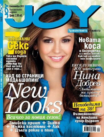 File:Joy Bulgary 2011-09.jpg