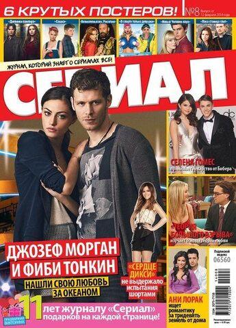 File:Serial Russia 2014-02-12.jpg