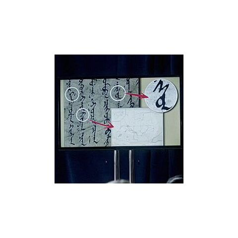 Aramaic Writing Pertaining to the Headstone
