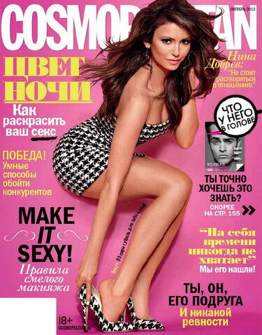 File:Cosmopolitan Russia 2013-10.jpg