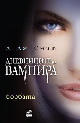 File:Tvd2-bulgaria-2009.jpg
