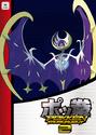 Pokken Tournament 2 amiibo card - Lunala