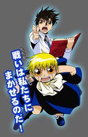 Zatch & Kiyo Makai no Bookmark.jpg