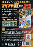 Dairantou Smash Brothers DX - portada BACK
