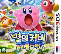 Kirby Triple Deluxe - Cover KOR