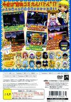 Konjiki no Gashbell!! - Go! Go! Mamono Fight!! PS2 back