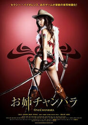 OneChanbara film.jpg