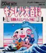 Kiteretsu Daihyakka - GameBoy portada