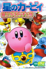 KirbyRoedoresmanga.jpg