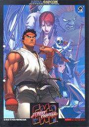 Street Fighter EX2 - arcade.jpg