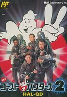New Ghostbusters II portada