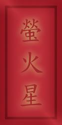 The Seidan Guard Banner