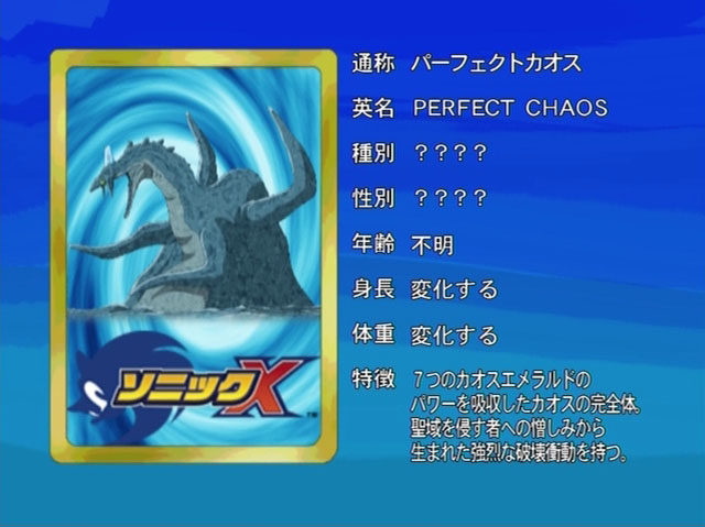 File:085perfectchaos.jpg
