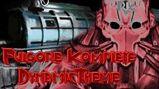 Fulgore's Komplete Dynamic Theme - Killer Instinct