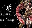 咲花 -Saki Hana-