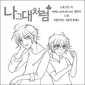 File:Nageudae cheoreom.png