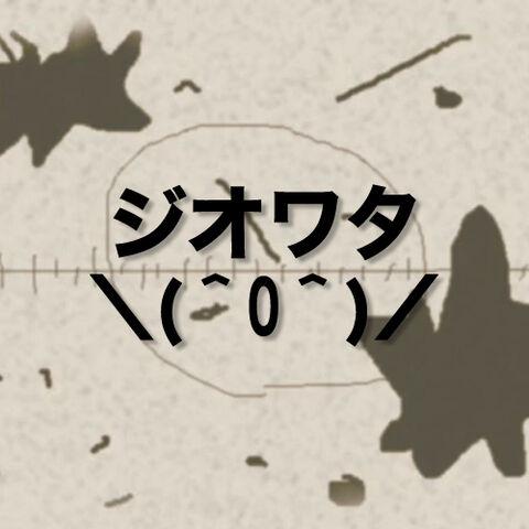File:Jiowata.jpg