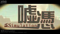 Usotsuki simulation