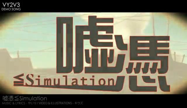 File:Usotsuki simulation.png