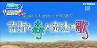 荒野と森と魔法の歌 (Kouya to Mori to Mahou no Uta)