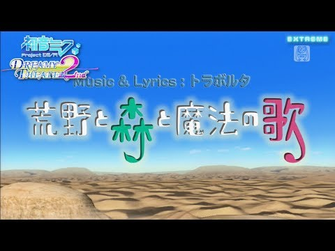File:Kouya to Mori to Mahou no Uta.jpg