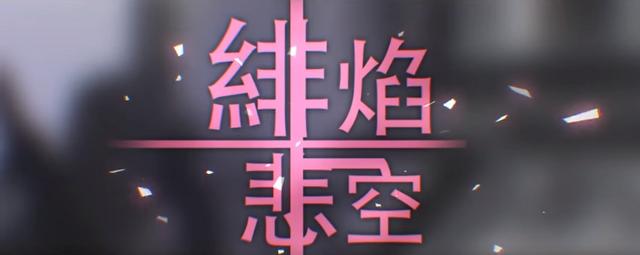 File:緋焰悲空.png