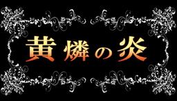 "Image of ""黄燐の炎 (Ourin no Honoo)"""