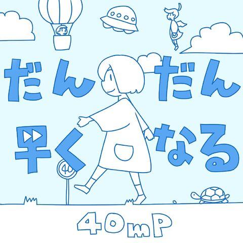 File:Dandan Hayaku Naru Album.jpg