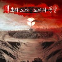 Sangnoksu SeeU Single Album