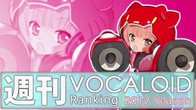 File:Weakly vocaloid ranking 5.jpg