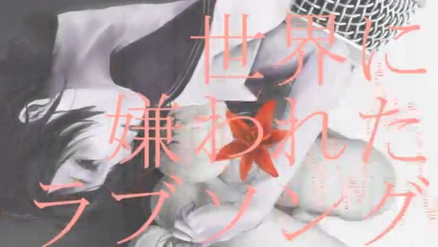 File:Sekai ni Kirawareta Love Song.png