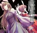 Genzai Monogatari - Dai 2-Maku - (原罪物語-第2幕-)