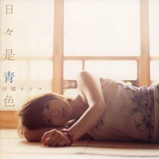 File:Voice provider Meiko Haigo.jpg